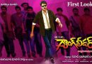Gang Leader First Look Is Here