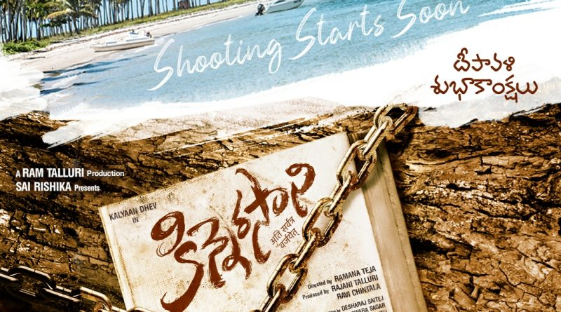 Kalyaan Dhev, SRT Entertainments, and Ramana Teja to collaborate for Kinnerasaani.